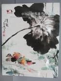 【書寶二手書T2/收藏_QFD】嘉德四季_中國近現代及當代書畫_2015/6/27-28