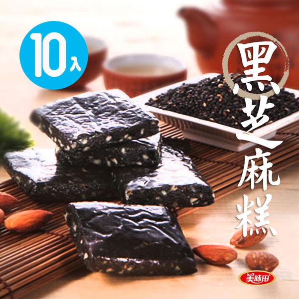 養生 黑芝麻糕【多種口味】10入組 美味田