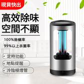 現貨紫外線殺菌燈 100%除蟎燈 深度殺菌 無死角祛除異味 高效除味 阿卡娜