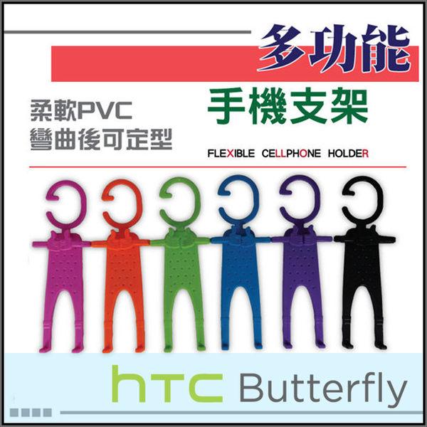 ◆多功能手機支架/卡通人形手機支架/HTC Butterfly X920d/x920e蝴蝶機/X920S ButterflyS/B810 Butterfly2/3/B830X