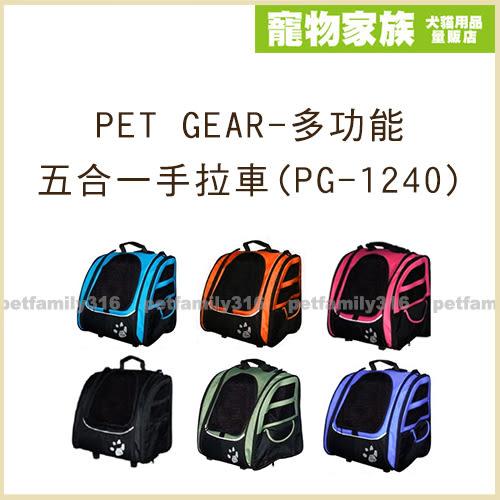 寵物家族-PET GEAR多功能五合一手拉車(PG-1240)-多色選擇