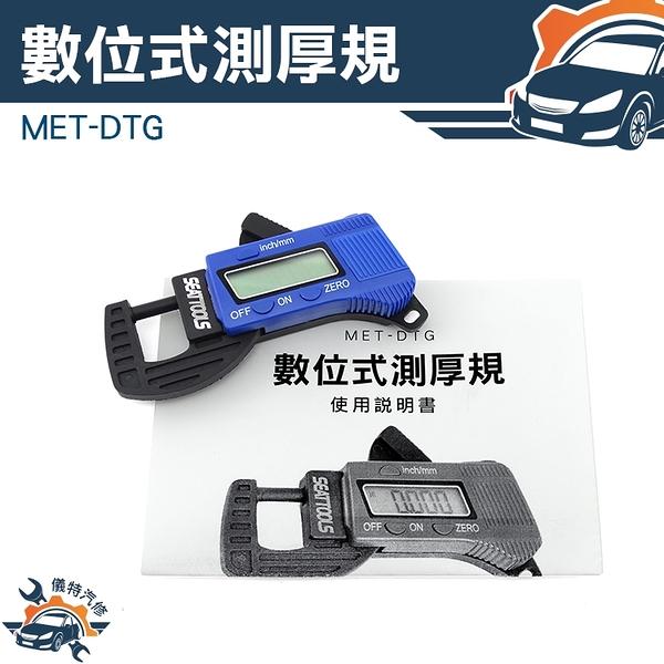 「儀特汽修」厚度計 管徑管壁測厚儀 測厚規 厚度表 厚度規 厚薄規 MET-DTG