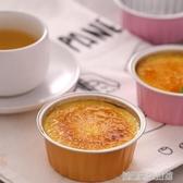 烤樂仕 烤箱布丁杯耐烤加厚鋁箔蛋糕杯烘焙蘇式月餅酸奶烤碗模具【10個】 優樂美