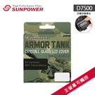 【兩片式】D7500 可觸控專用保護貼 SUNPOWER 硬式 靜電式 鋼化玻璃 NIKON 相機螢幕 坦克裝甲