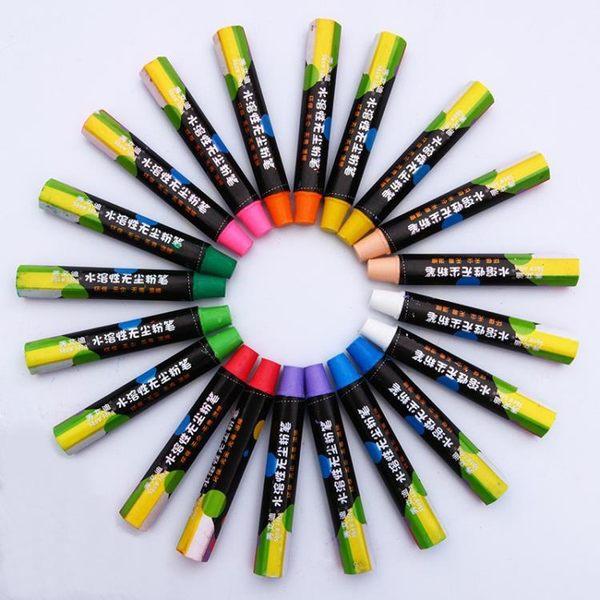 粉筆 粉筆無塵彩色兒童安全無毒液體粉筆 黑板粉筆幼兒園可水洗涂鴉畫筆兒童彩筆水溶 MKS薇薇