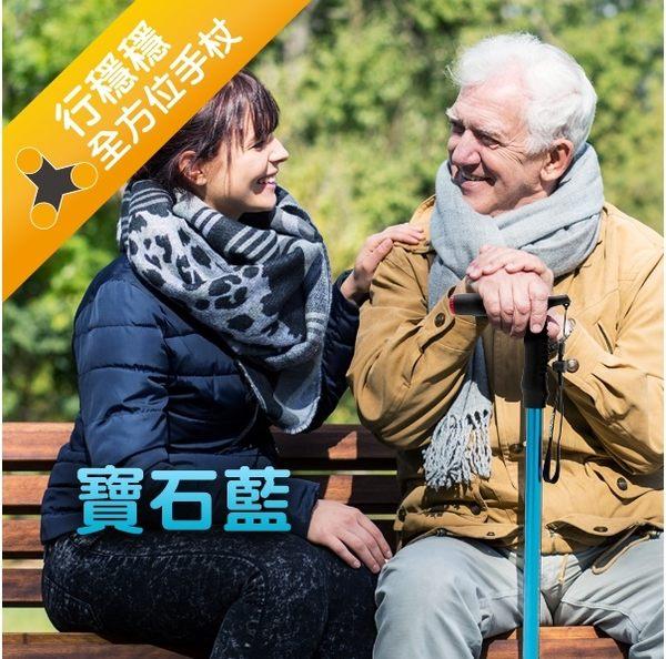 【線上體育】dyaco岱宇醫療用手杖_SW880 藍
