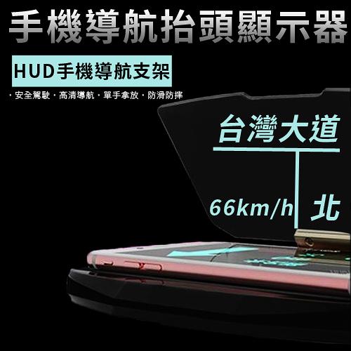 【汽車小物】手機導航抬頭顯示器 平式投影 行車安全