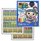 利百代 4801-JC Q比天使特大號可水洗抗菌蠟筆 48色可水洗蠟筆/一小盒入{定400}
