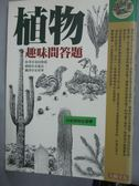 【書寶二手書T1/動植物_HBL】植物趣味問答題_宋碧華, 春田俊郎