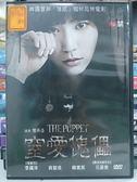 影音專賣店-Y91-035-正版DVD-韓片【窒愛傀儡】-李鐘洙 具智成 韓素英