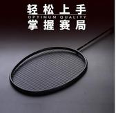 羽毛球拍全碳素單拍進攻型4U超輕5U碳纖維男女訓練小黑拍7U耐用型LX交換禮物