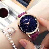 璀璨星空手錶2018新款潮流時尚防水簡約時尚皮帶女士手錶『潮流世家』