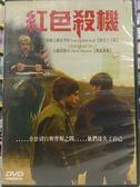 挖寶二手片-M07-036-正版DVD*電影【紅色殺機】-湯姆艾佛史考特*大衛莫斯可