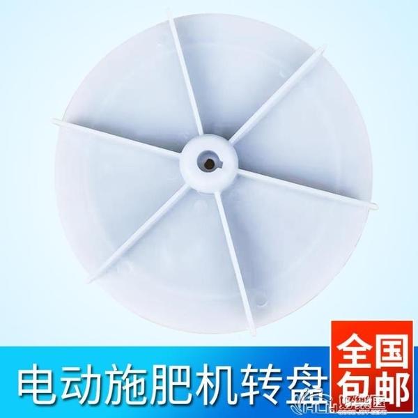 電動施肥器撒肥機揚肥機投餌機原裝轉盤甩盤配件施肥器轉盤 好樂匯
