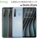 HTC Desire 20 pro (6G/128G) 五鏡頭6.5 吋大螢幕大電力美拍手機◆送原廠馬卡龍矽膠保護殼