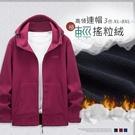 XL-8XL加大碼※Fleece保暖搖粒絨連帽外套 男休閒外套 抓絨袋鼠口袋連帽上衣-3色【CP16045】