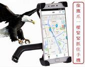 機車後視鏡款手機支架 鋁合金 鷹爪 手機支架 摩托車款手機支架 免運費【優錄安】