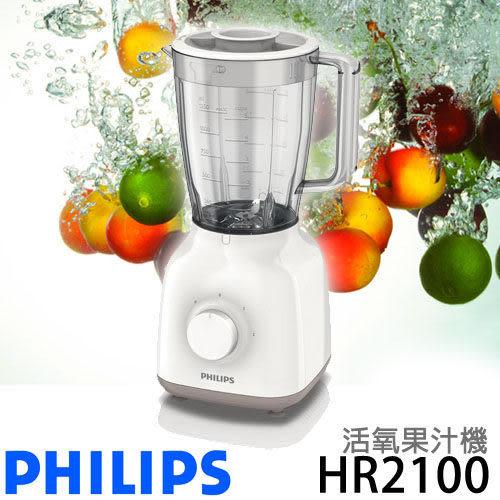 【艾來家電】【刷卡分期零利率+免運費】PHILIPS 飛利浦 HR2100 Daily Collection 活氧果汁機