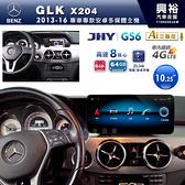 【JHY】2013~16年BENZ GLK X204專用10.25吋GS6系列安卓主機*導航聲控+4G聯網1年+8核6+64G