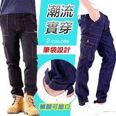 【高機能.型男工作褲/縮口褲】彈力 牛仔 大收納 多袋 工作褲 JOGGER縮口褲 兩色 7350