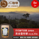 JC咖啡 半磅豆▶印尼蘇門答臘 超級迦佑...