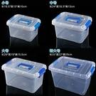 透明收納箱塑料玩具衣服整理箱小號盒子收納盒儲物箱帶蓋提手 快速出貨
