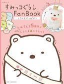 San-X角落生物5週年紀念特刊:白熊號(附玩偶等3附錄)