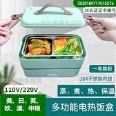 110V德國電熱飯盒美規歐規英規日規保溫插電加熱蒸飯菜熱飯神器鍋 【宅家好幫手】