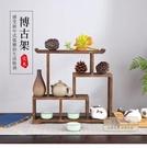 展示架 古架實木中式架子茶具小型桌面茶杯...