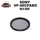 SONY 索尼 偏光濾鏡 VF-49CPAM2 CPL 49mm 蔡司 鏡片 公司貨 適用 相機 攝影機