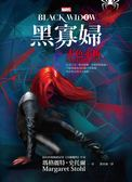 (二手書)黑寡婦:赤色永恆