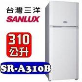 【台灣三洋SANLUX】310公升雙門冰箱 SR-A310B