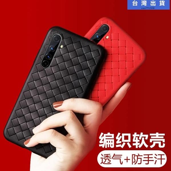 時尚BV編織紋 Realme X3 手機殼 Realme X50 保護殼 全包防摔 網格 散熱殼realmex3保護殼