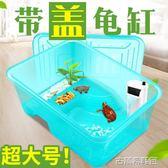 烏龜缸帶曬台養龜的專用缸水陸缸養烏龜別墅龜箱養龜盆大型小型 古梵希DF
