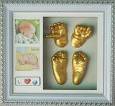 嬰兒手模腳模寶寶手足印泥立體克隆粉兒童手腳手印泥紀念品套裝WY