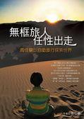 無框旅人任性出走:周佳蘭以自助旅行探索世界