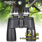 [ Outdoor ] YKZ9 x21倍 雙筒望遠鏡 8~21x50mm 可調倍率;蝴蝶魚戶外