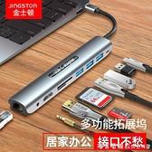 USB拓展筆記本HUB雷電3三HDMI多接口適用華為手機Mate蘋果MacBookPro電腦轉換器 漾美眉韓衣