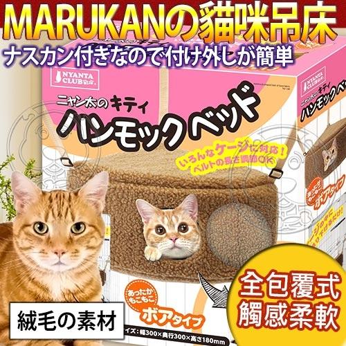 【培菓幸福寵物專營店】日本Marukan》2way遊戲貓咪吊床-絨布CT-338