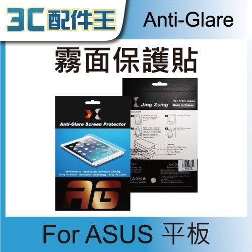 資詠 ASUS FonePad 7 Memo Pad 7 霧面保護貼/膜 8吋以下 3H高透光 FE375 ME170C