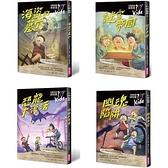 三個問號偵探團:二部曲謎宮逃脫(5 8套書)