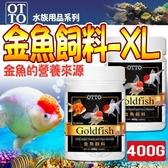 📣此商品48小時內快速出貨🚀》 (送購物金100元)台灣OTTO》水族用品FF-02XL金魚飼料(XL)-400g