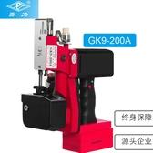 鼎力GK9-200無線充電手提封包機36V鋰電池縫包機編織袋快遞封口機 mks薇薇