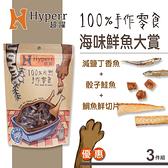 【SofyDOG】Hyperr超躍 手作海味鮮魚大賞
