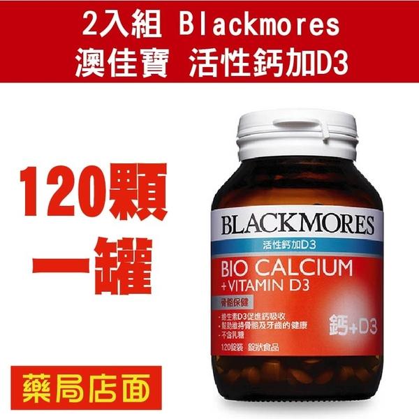 2入組 Blackmores 澳佳寶 活性鈣加D3/120顆 元氣健康館
