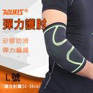 攝彩@Aolikes 彈力護肘 L號 舒適透氣 運動護具 高彈力運動護肘 網球籃球 健身護肘