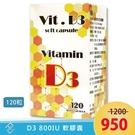 【秉新】維生素D3 800IU 活力軟膠囊 120粒/罐|美國進口【康富久久】
