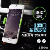 車載手機支架汽車空調出風口通用型導航座支撐架卡扣式 SH693『美鞋公社』