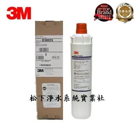 3M CUNO CFS9812X商業用淨水設備(愛惠浦通用)/3M商業用替換濾心/3M淨水器濾心/3M替換濾心/3M生飲級濾心