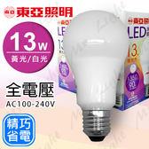 【有燈氏】現貨 東亞照明 E27 13W LED 全電壓 取代白熾93W 球泡 球型 省電燈泡【LLA015-3AA】